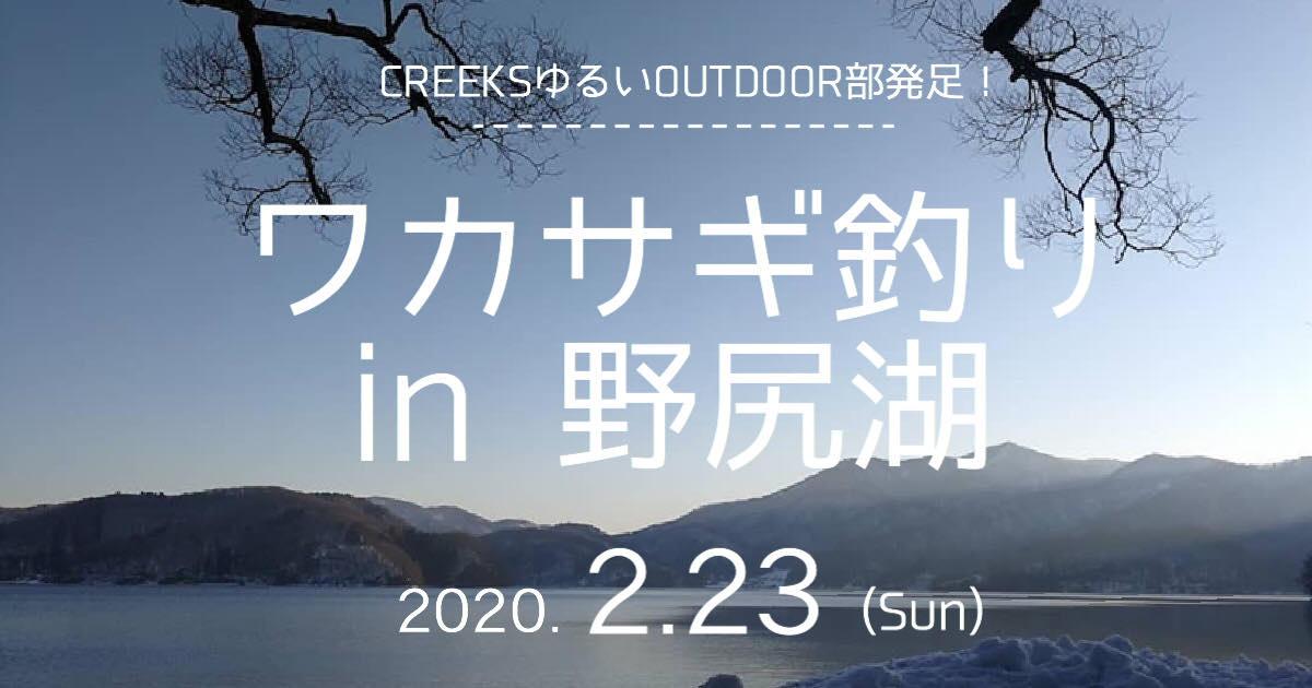 2月23日(日)ワカサギ釣り in 野尻湖 | CREEKS|長野市のコワーキング ...